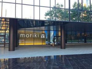 Moriki